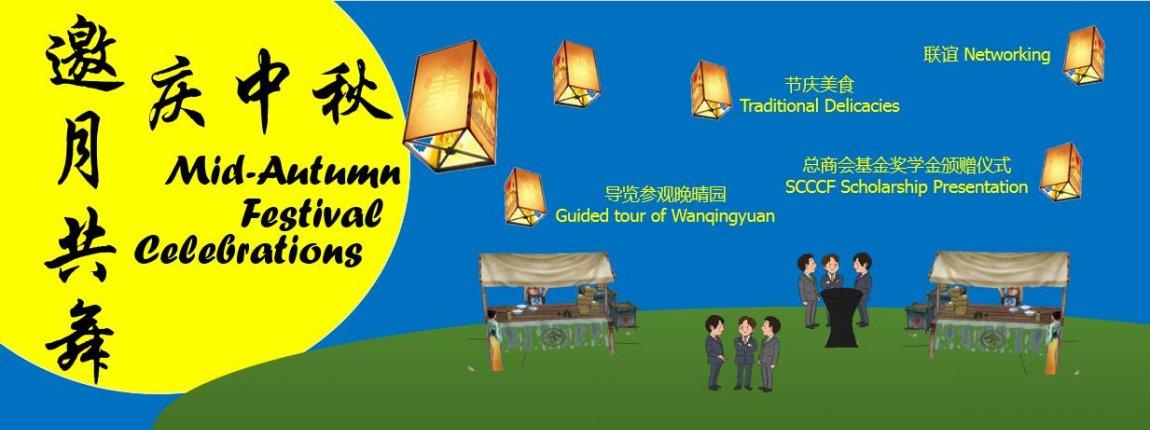 Mid-Autumn Festival Celebrations   Singapore Chinese Chamber